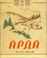 Цигари Арда